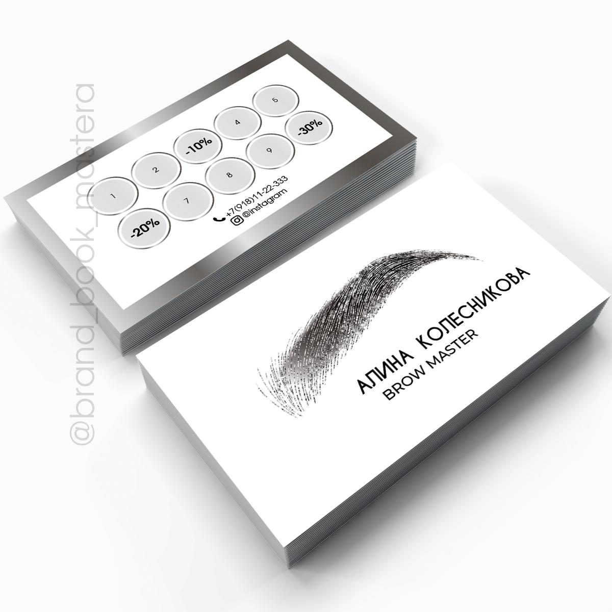 визитка для бровиста
