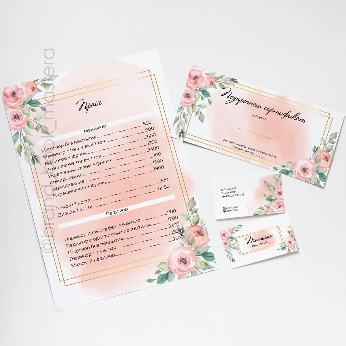 визитка цветы
