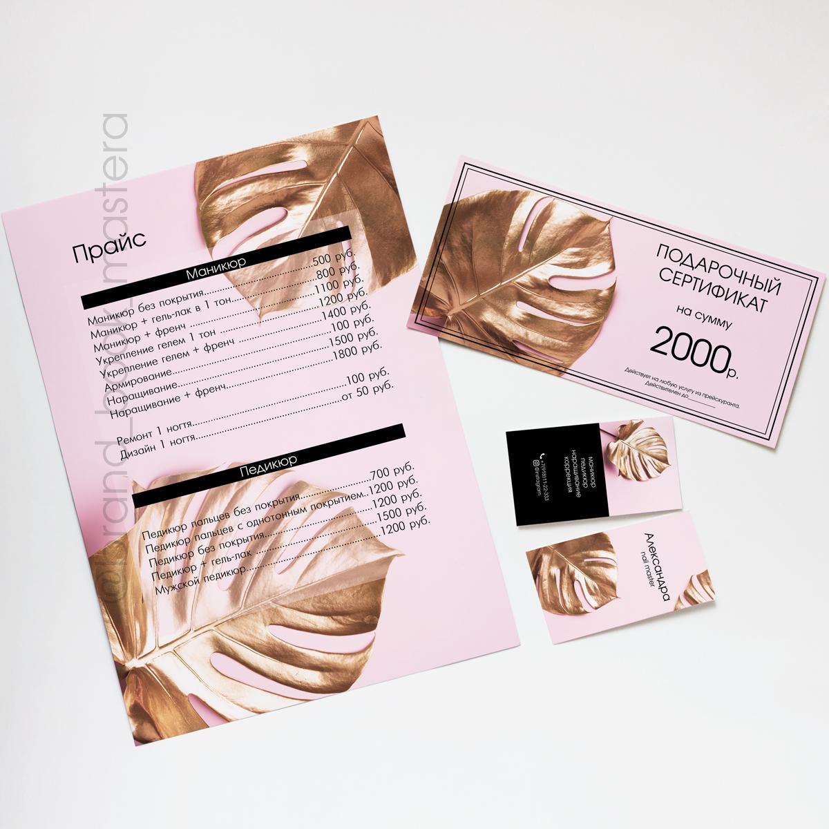 стильные визитки