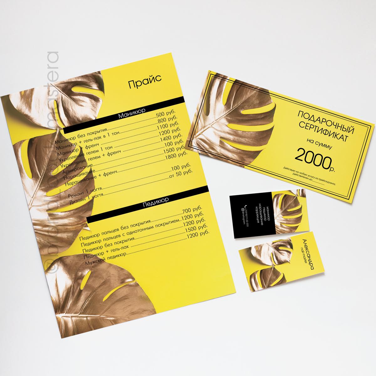 визитки маникюр