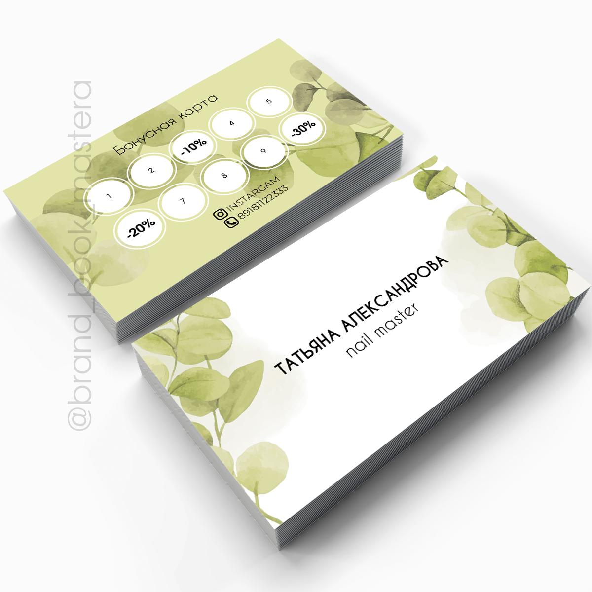 визитка для мастера маникюра