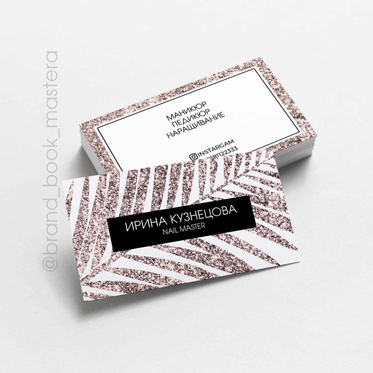 визитка визажиста