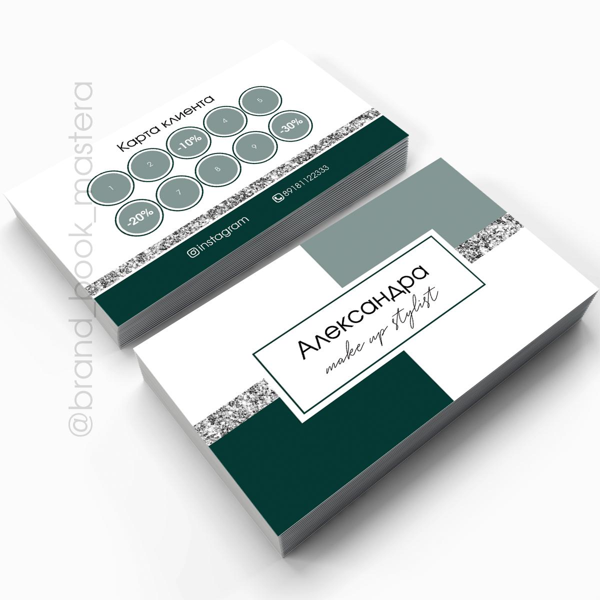 визиткас картой клиента
