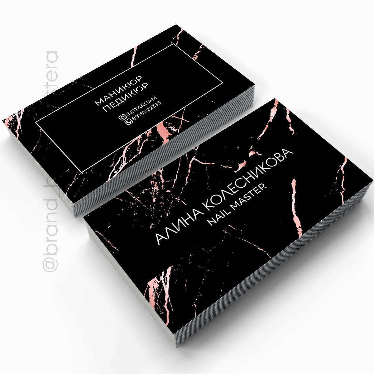 черные стильные визитки