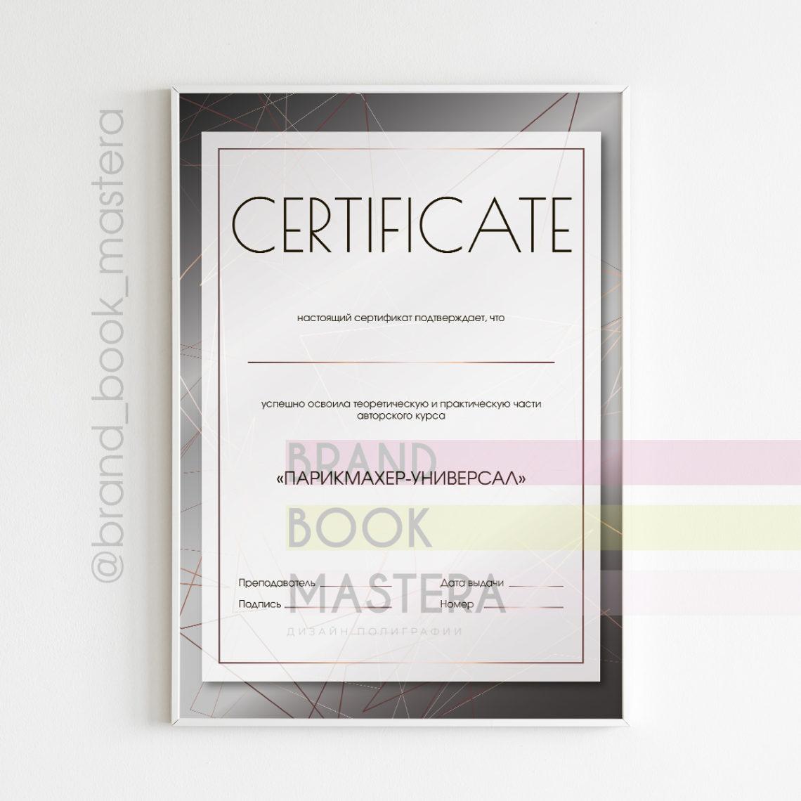 стильные сертификаты об обучении
