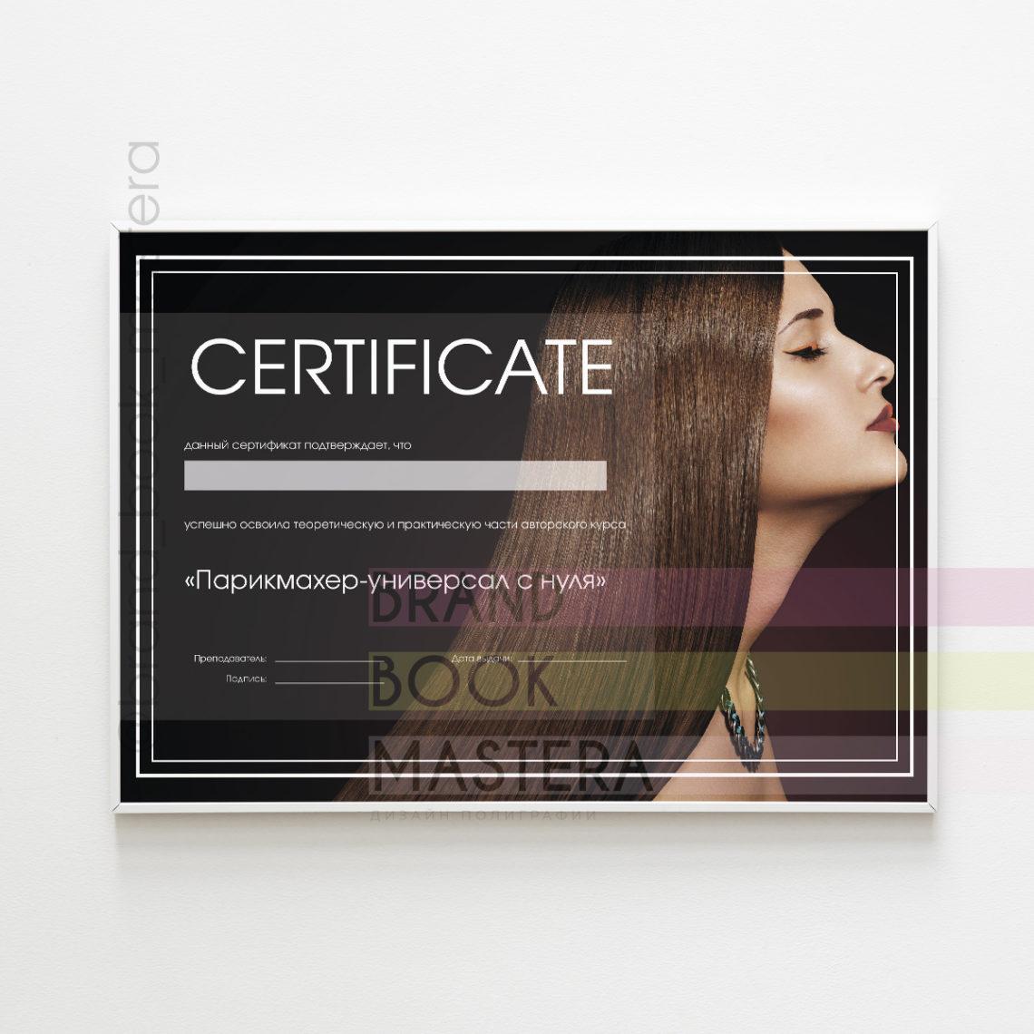 сертификат парикмахера шаблон