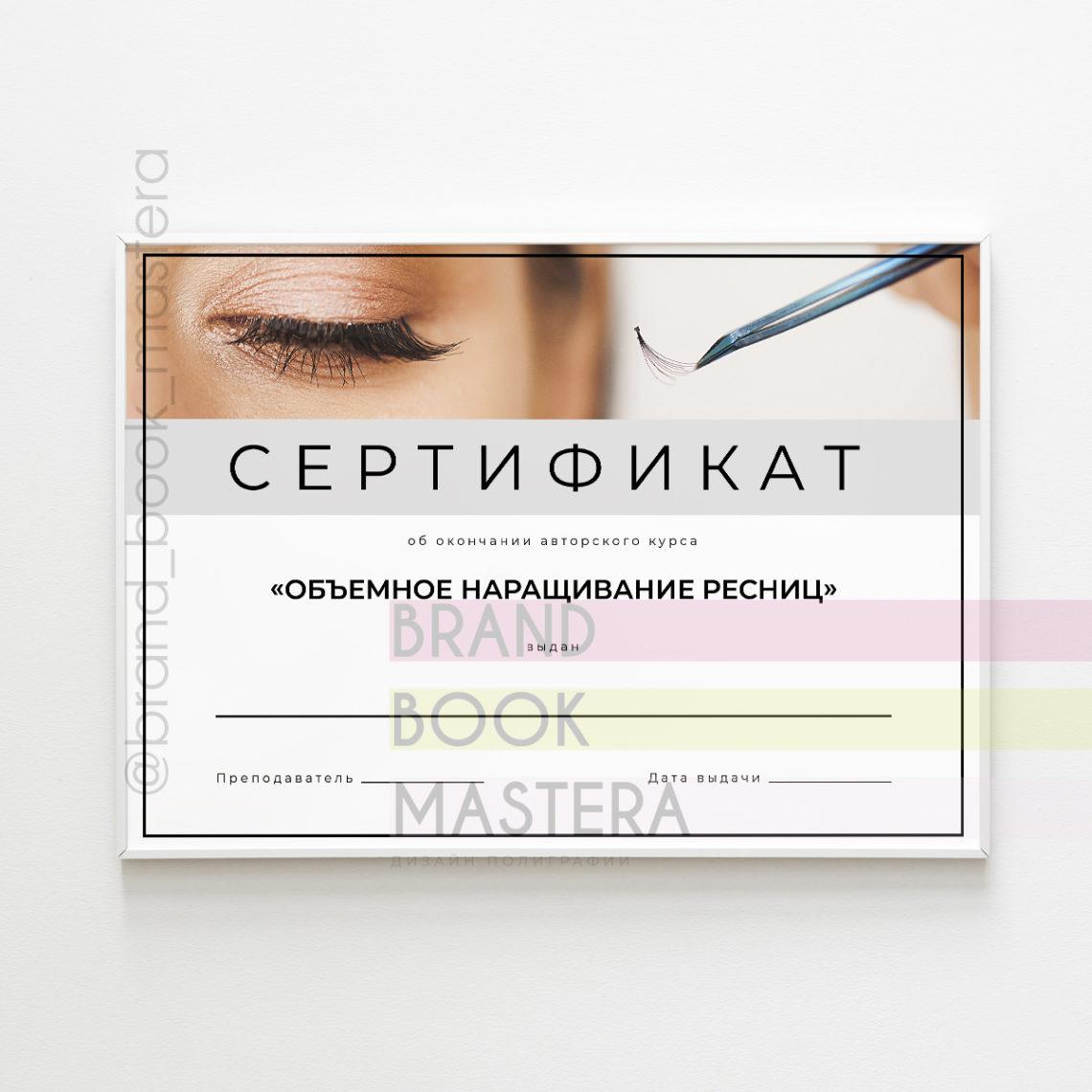 сертификат лэшмастера шаблон