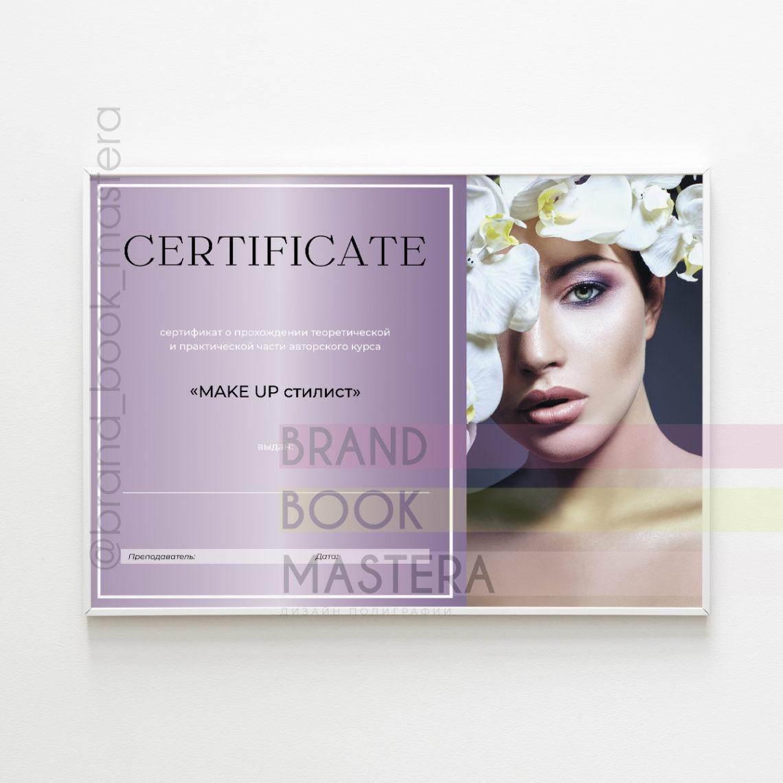 стильные сертификаты для визажиста