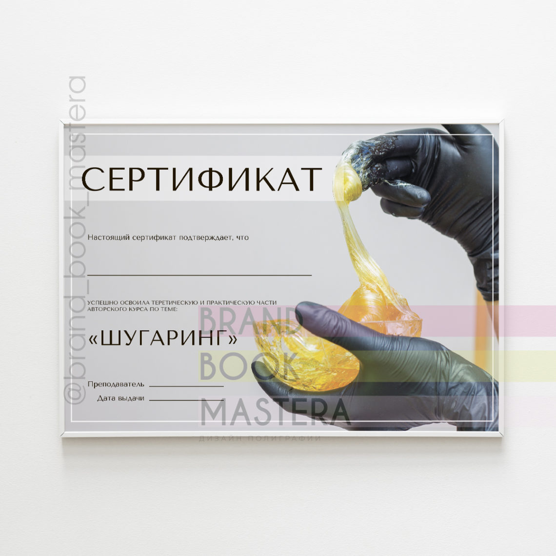 сертификат об обучении шугаринг