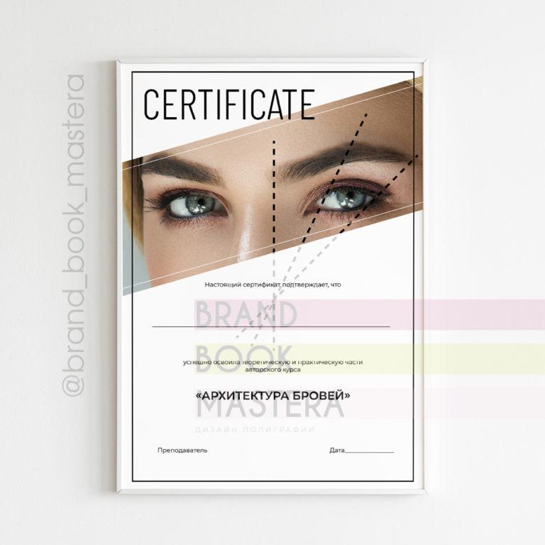 сертификат по обучению бровиста