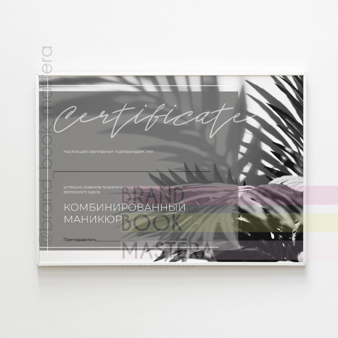 стильные сертификаты по обучению