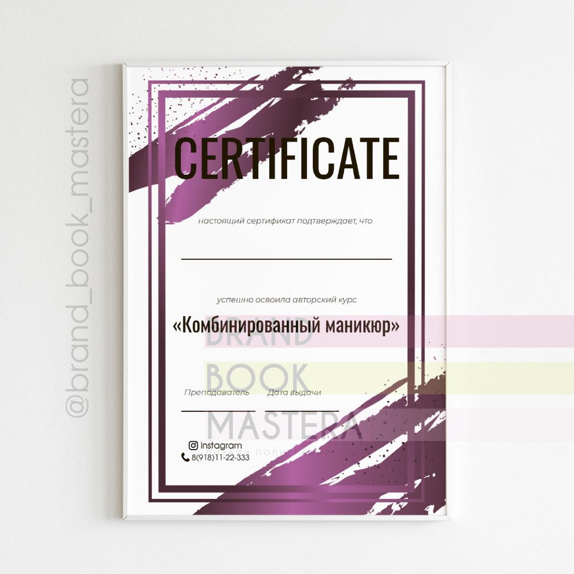 сертификат об обучении маникюр
