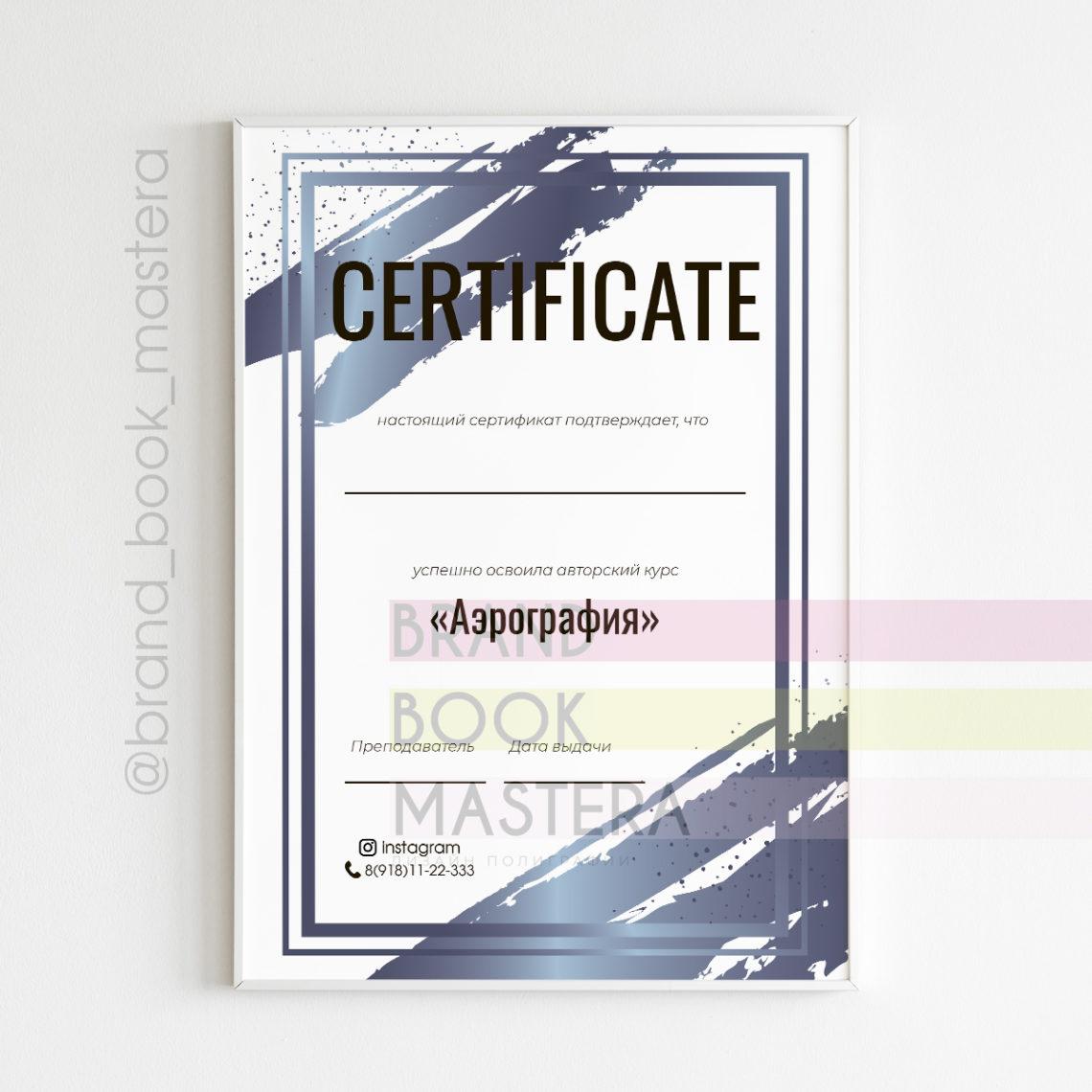 сертификаты курсы