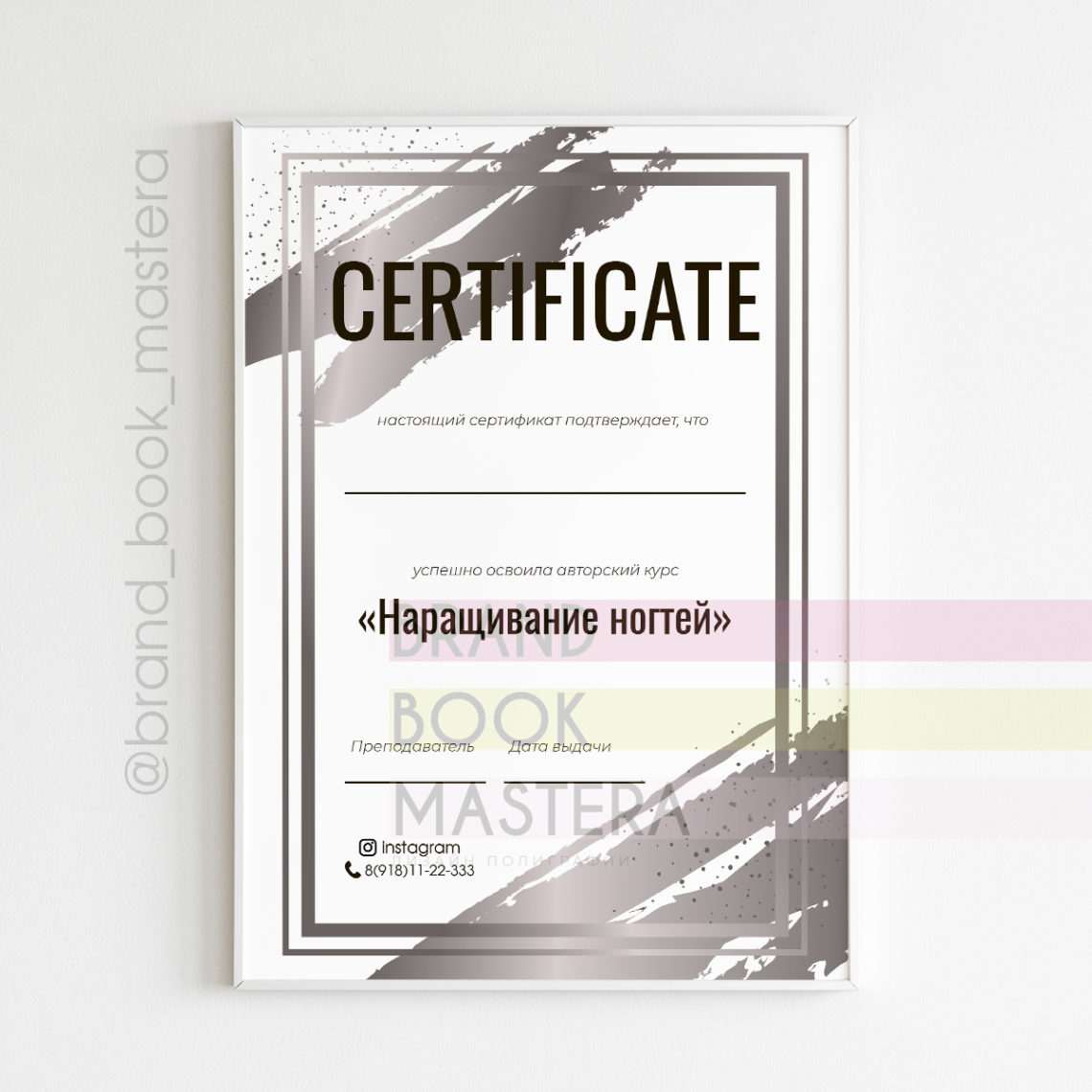 сертификат об обучении мастера маникюра