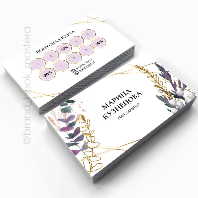 красивые визитки маникюр