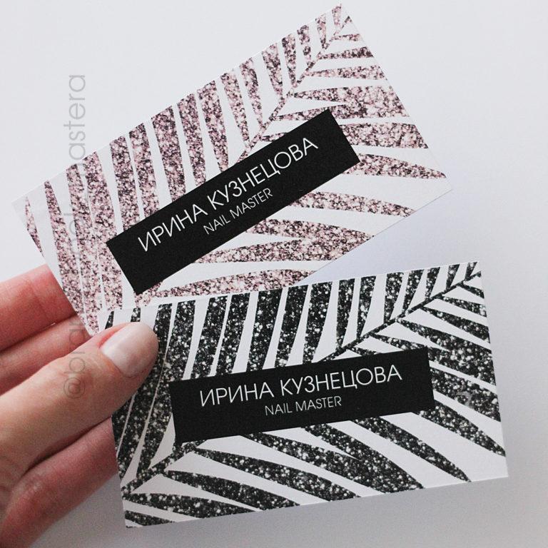 визитка для мастера маникюра примеры