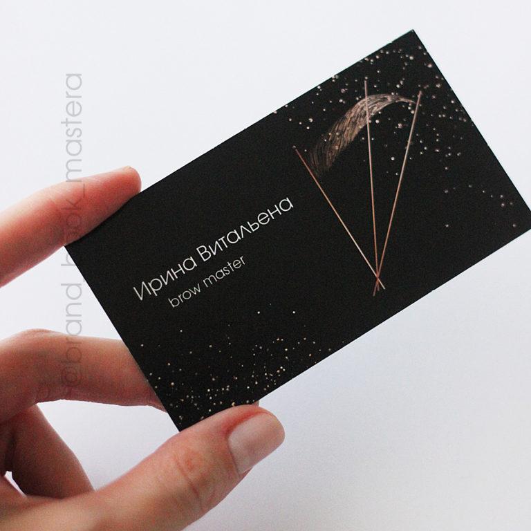 визитка бровиста