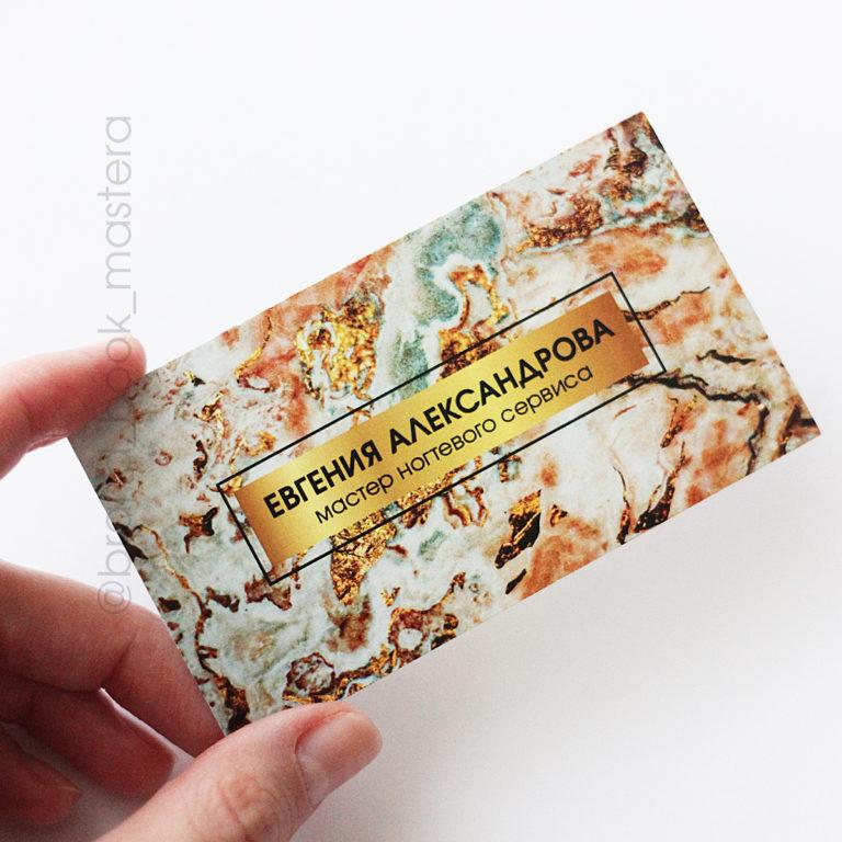 визитки золото