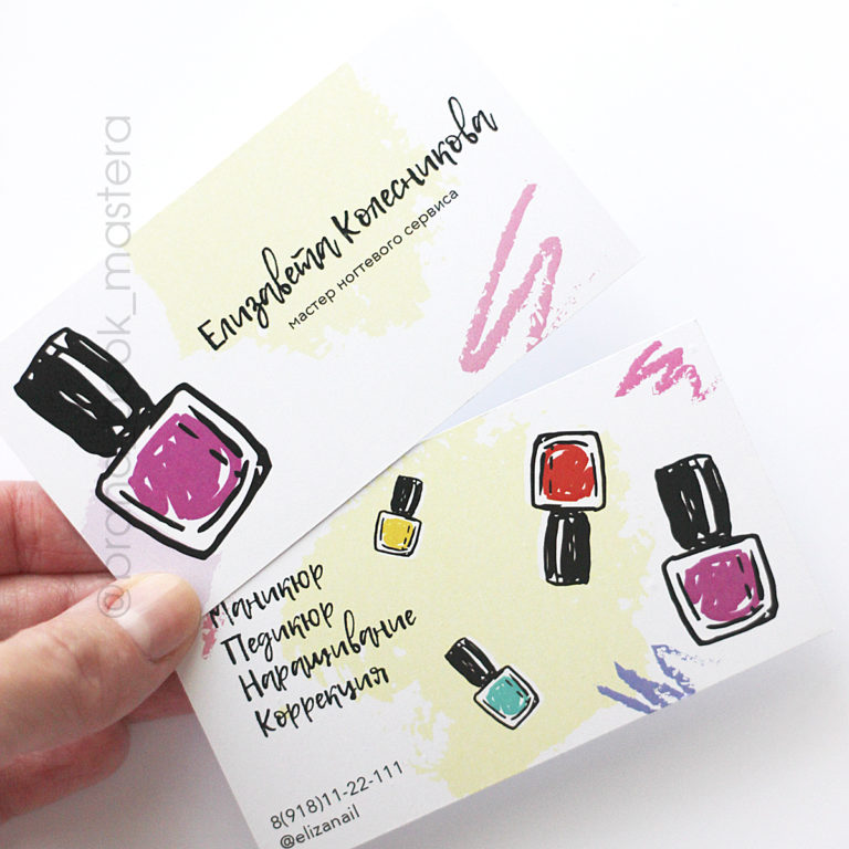 визитка мастера маникюра