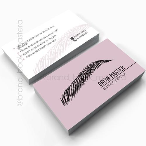 стильная визитка бровиста