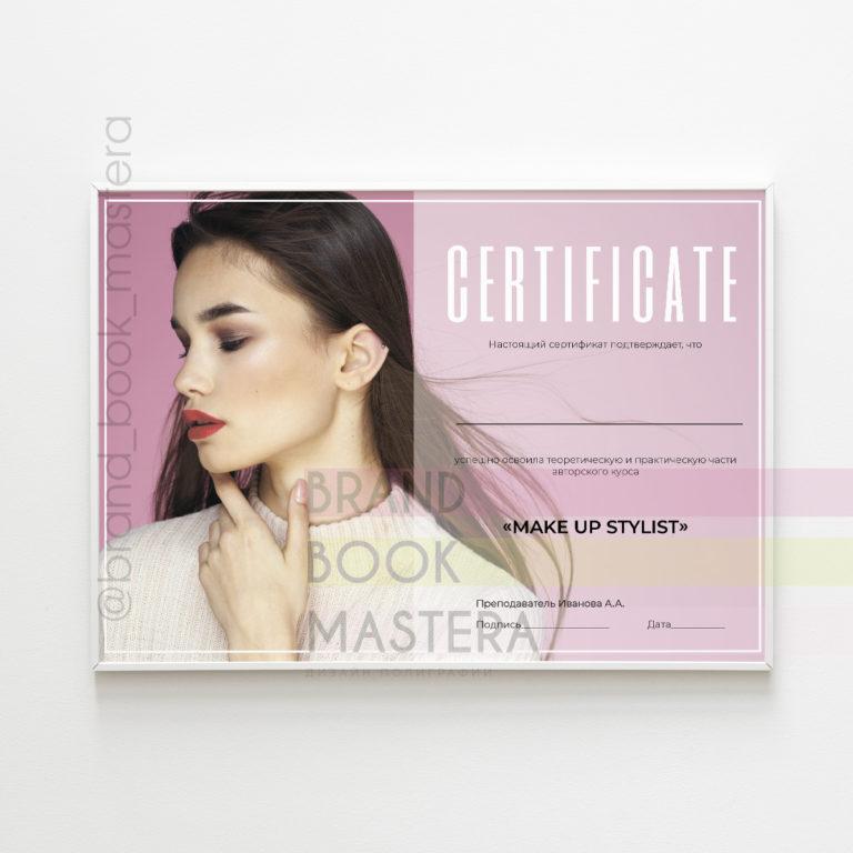 сертификат визажиста обучение