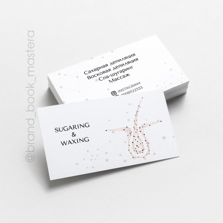 визитки шугаринг
