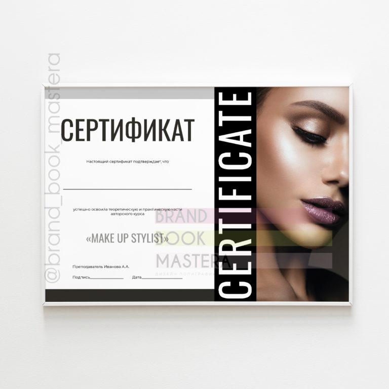 стильные сертификаты по обучению шаблон