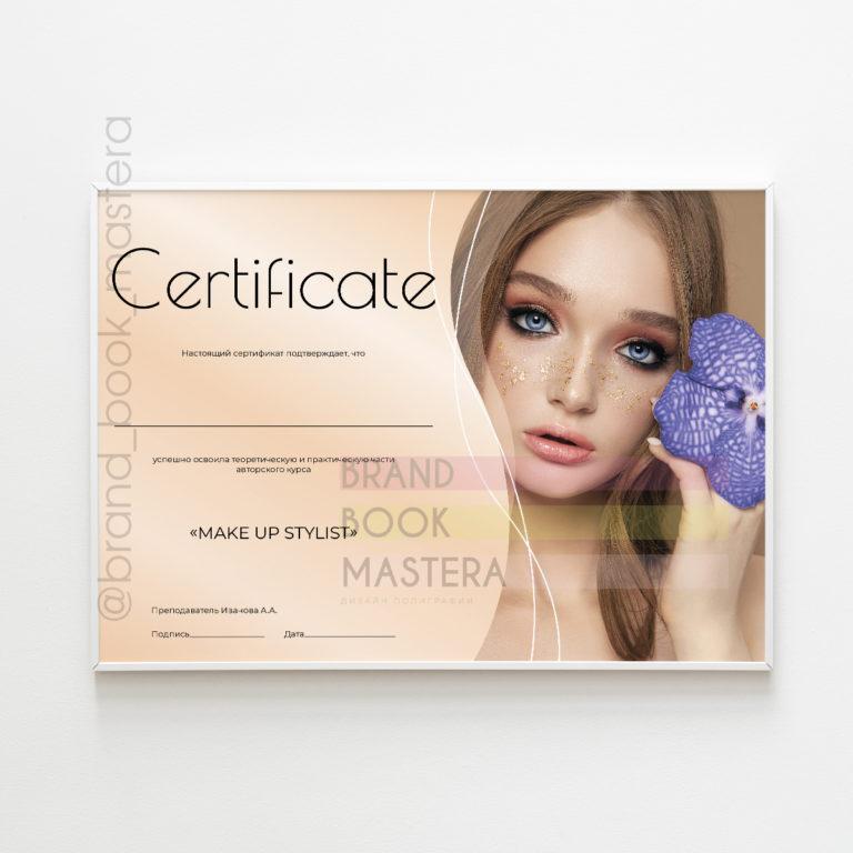 шаблон сертификатов обучение визажиста