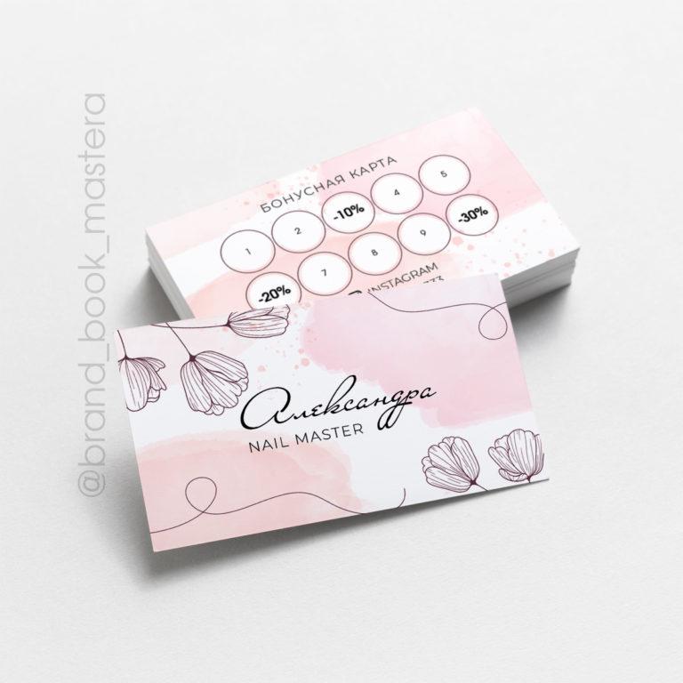 розовые нежные визитки