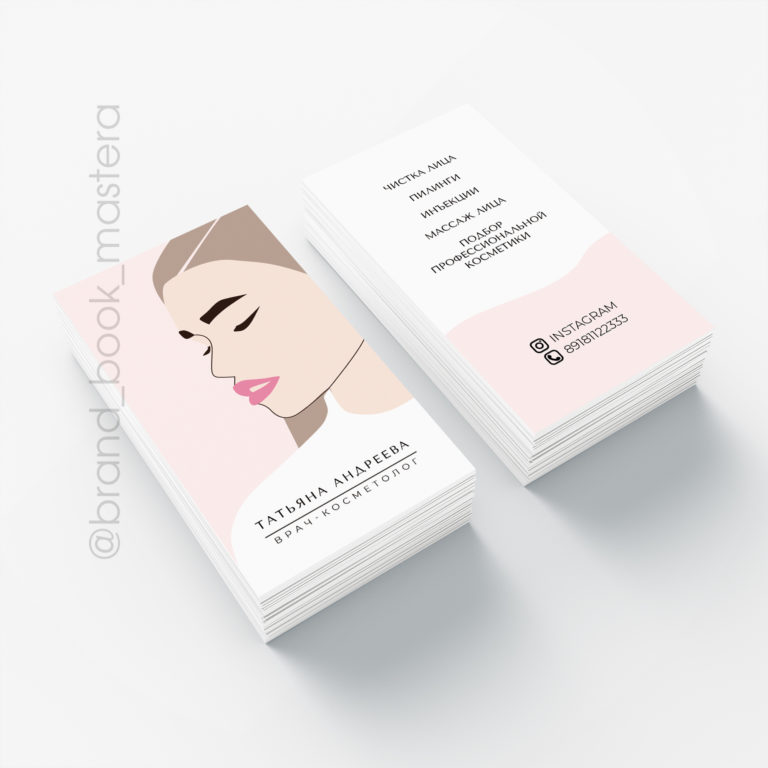 визитка косметолога