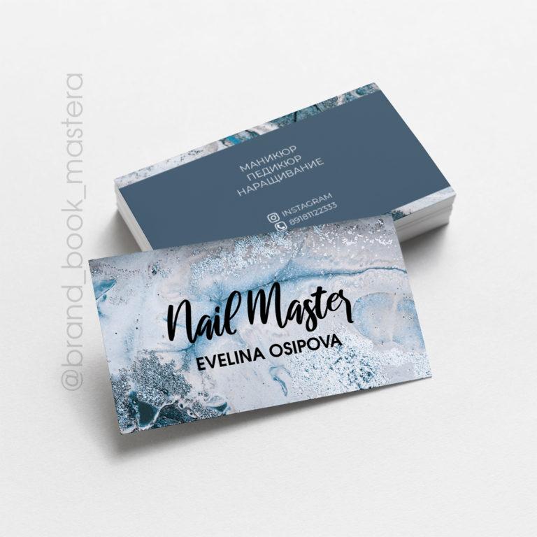 стильные визитки мастера маникюра