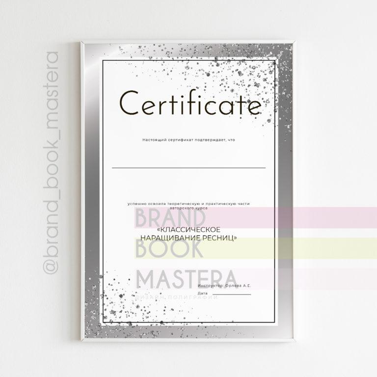 стильный сертификат лэшмастера