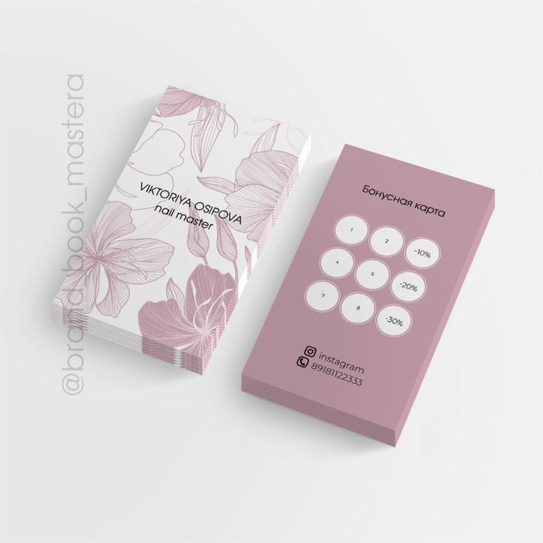 визитки цветы