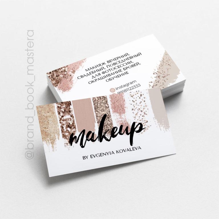 визитка для визажиста