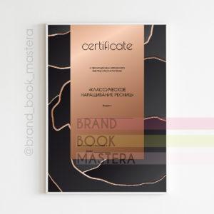 шаблоны сертификатов курсы