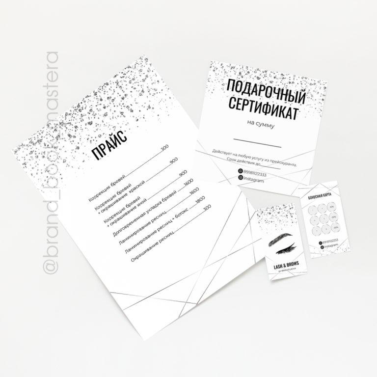 визитка брови ресницы