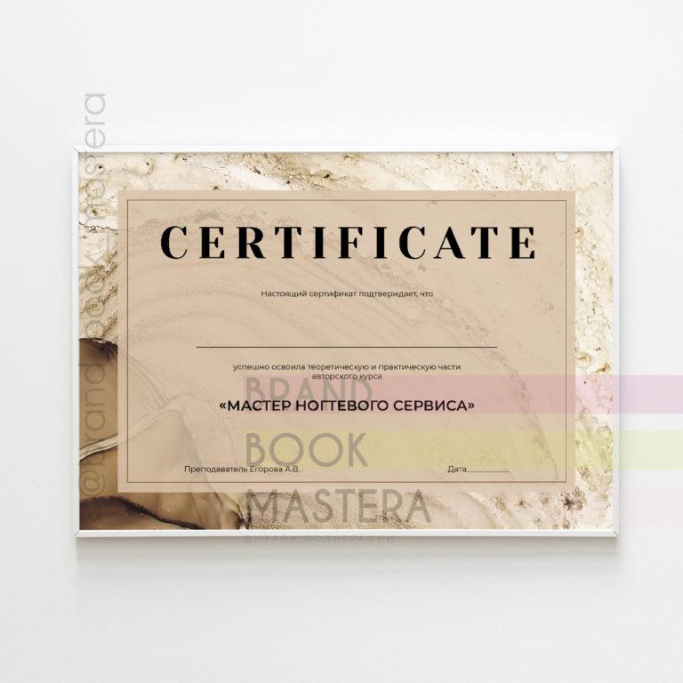 сертификат о прохождении курса шаблон