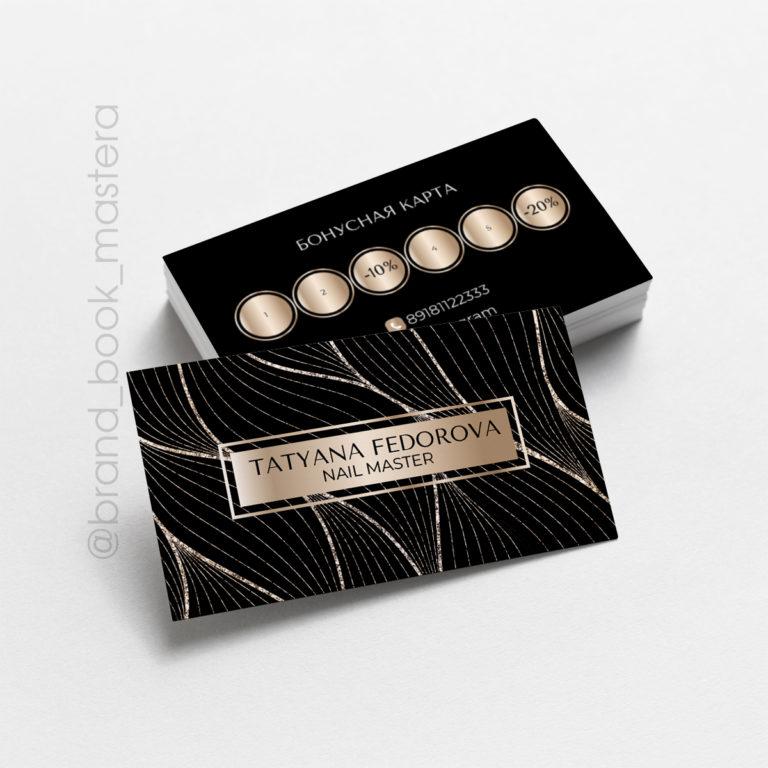 стильные золотые визитки