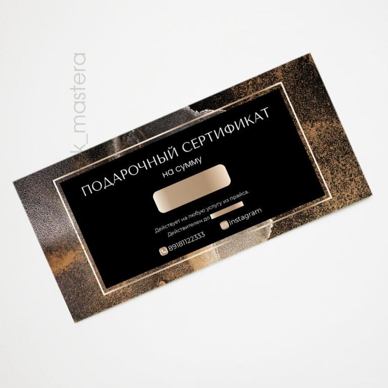 Евро 114 (21х10 см)