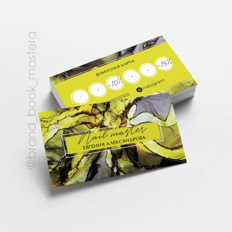 желтые стильные визитки