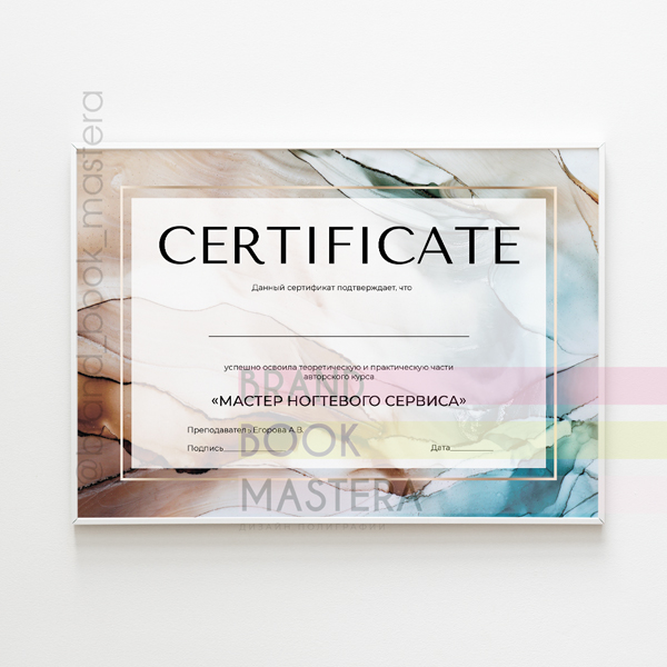 сертификат о прохождении курса маникюр