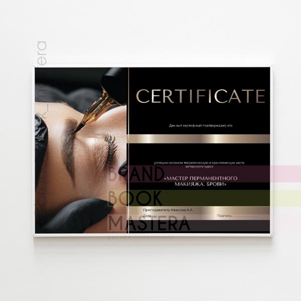 сертификат об обучении перманентный макияж