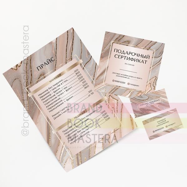 прайс визитка для мастера маникюра